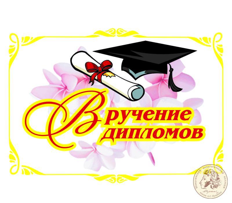 Поздравления на вручении диплома