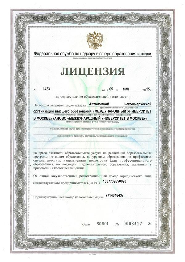 http://departamentvpo.ru/wp-content/uploads/2017/04/МУМ-licen_05052015-1.jpg