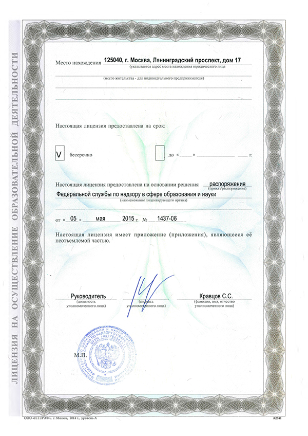 http://departamentvpo.ru/wp-content/uploads/2017/04/МУМ-licen_05052015-2.jpg