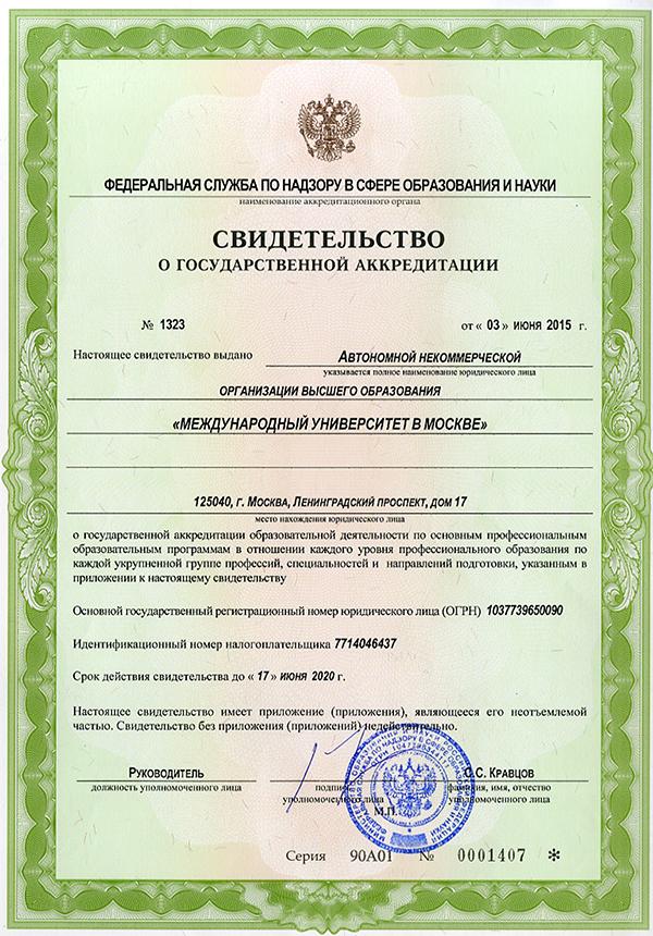http://departamentvpo.ru/wp-content/uploads/2017/04/МУМ-svidet-1.jpg