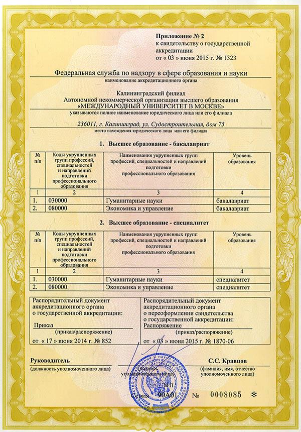 http://departamentvpo.ru/wp-content/uploads/2017/04/МУМ-svidet-4.jpg