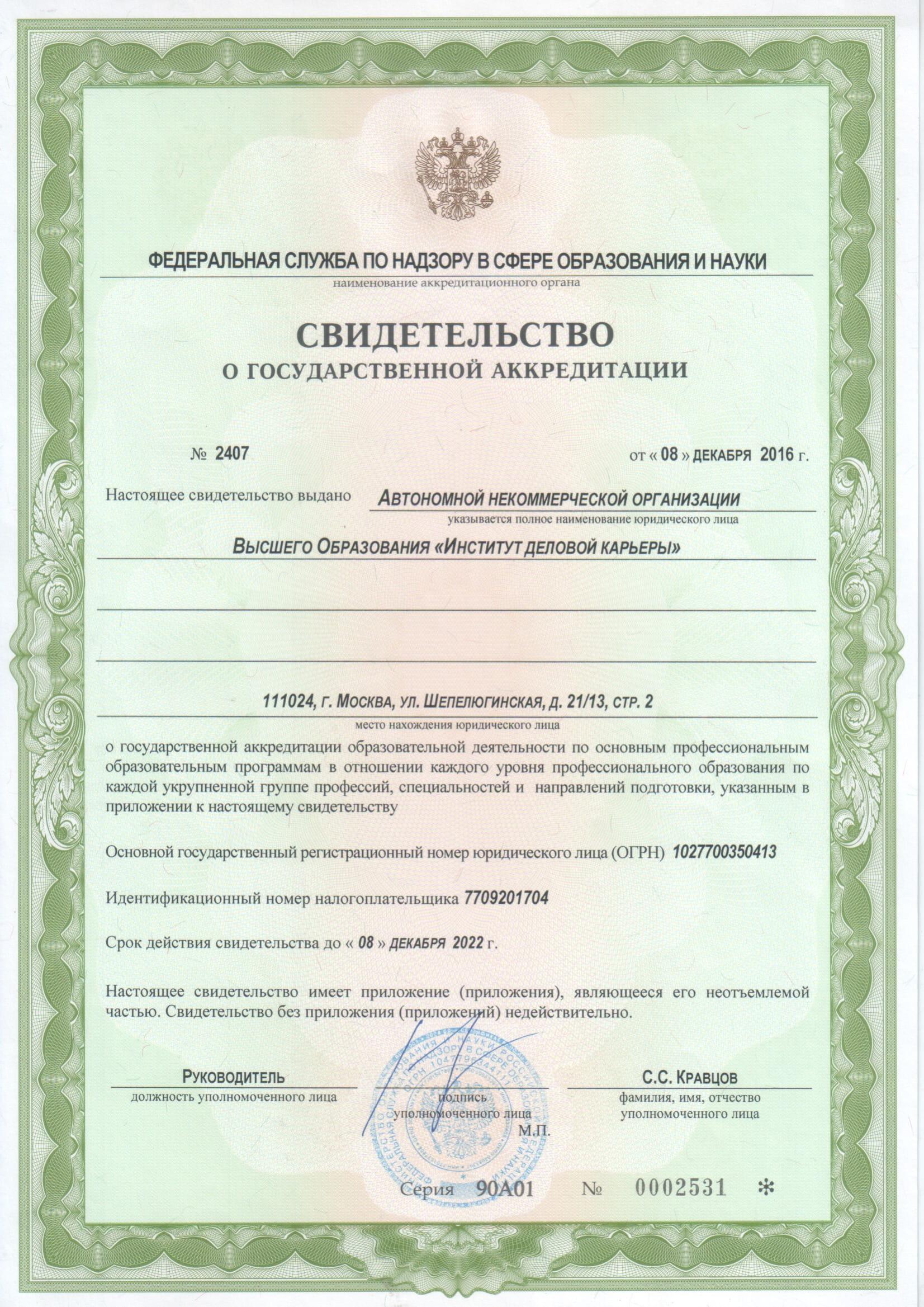 http://departamentvpo.ru/wp-content/uploads/2017/04/Akkreditacia_s_prilosheniem-1.jpg