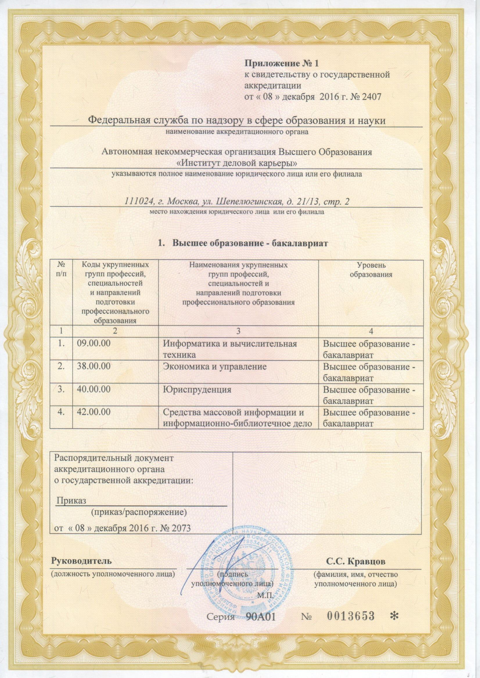 http://departamentvpo.ru/wp-content/uploads/2017/04/Akkreditacia_s_prilosheniem-2.jpg