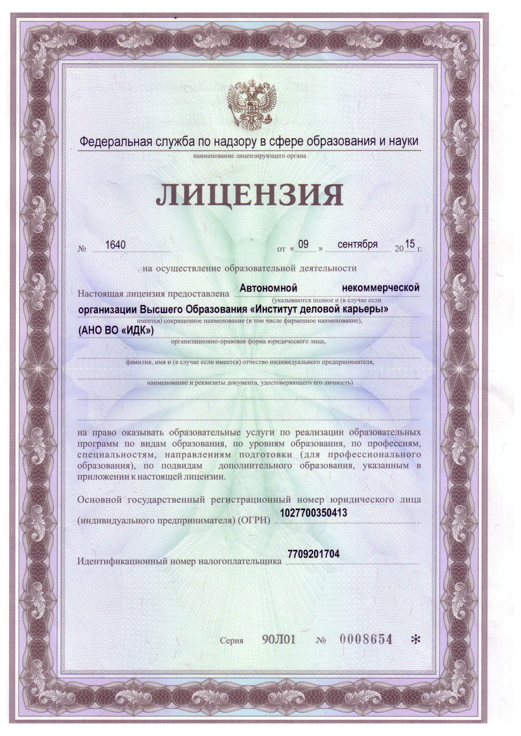 http://departamentvpo.ru/wp-content/uploads/2017/04/licenzia_s_prilosheniem-1.jpg