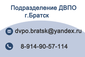 http://departamentvpo.ru/wp-content/uploads/2018/05/bratsk.png