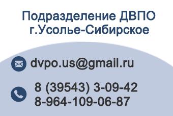 http://departamentvpo.ru/wp-content/uploads/2018/05/usole-1.png