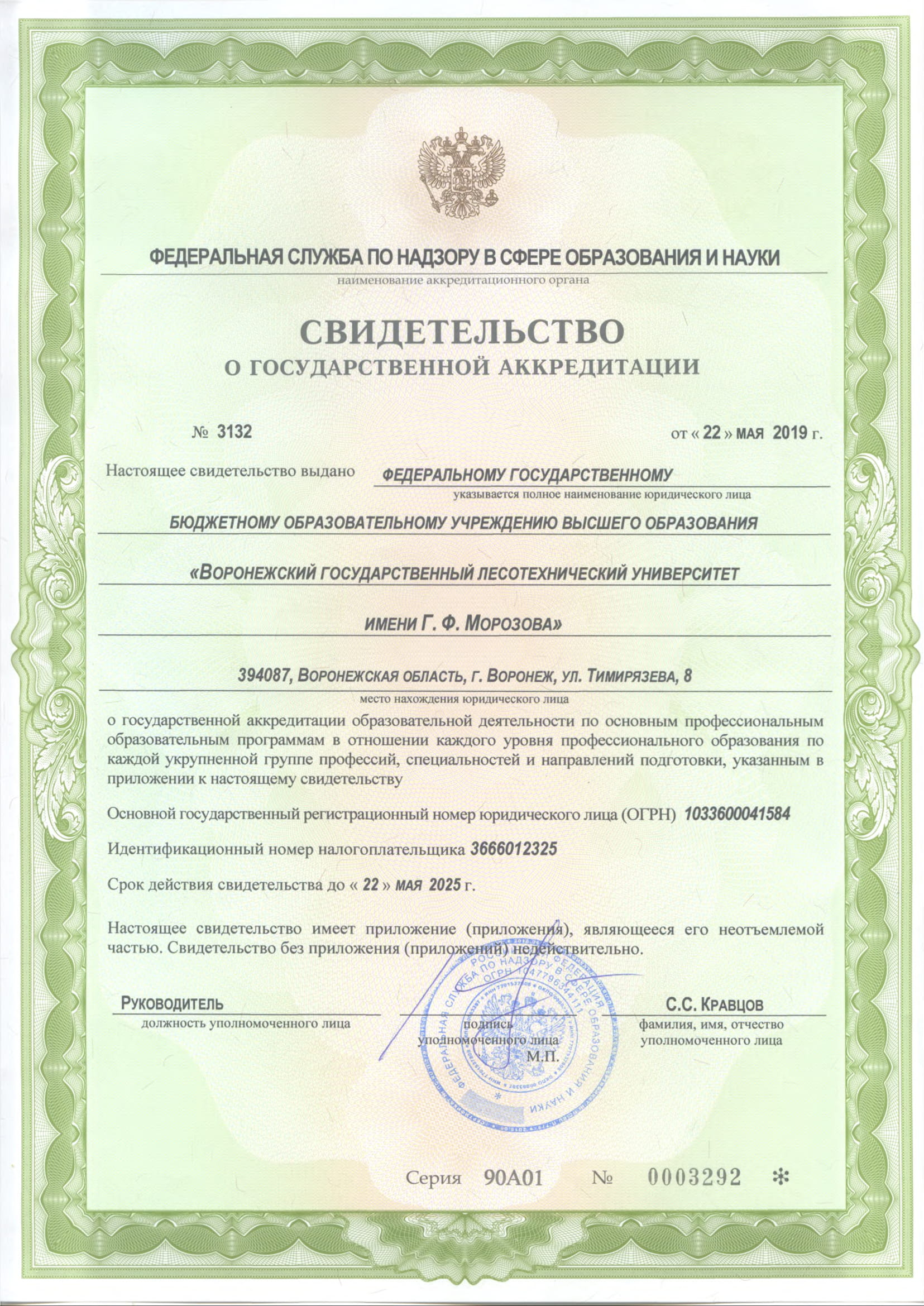http://departamentvpo.ru/wp-content/uploads/2019/06/akkreditacija-vglu_22.05.19-1.jpg