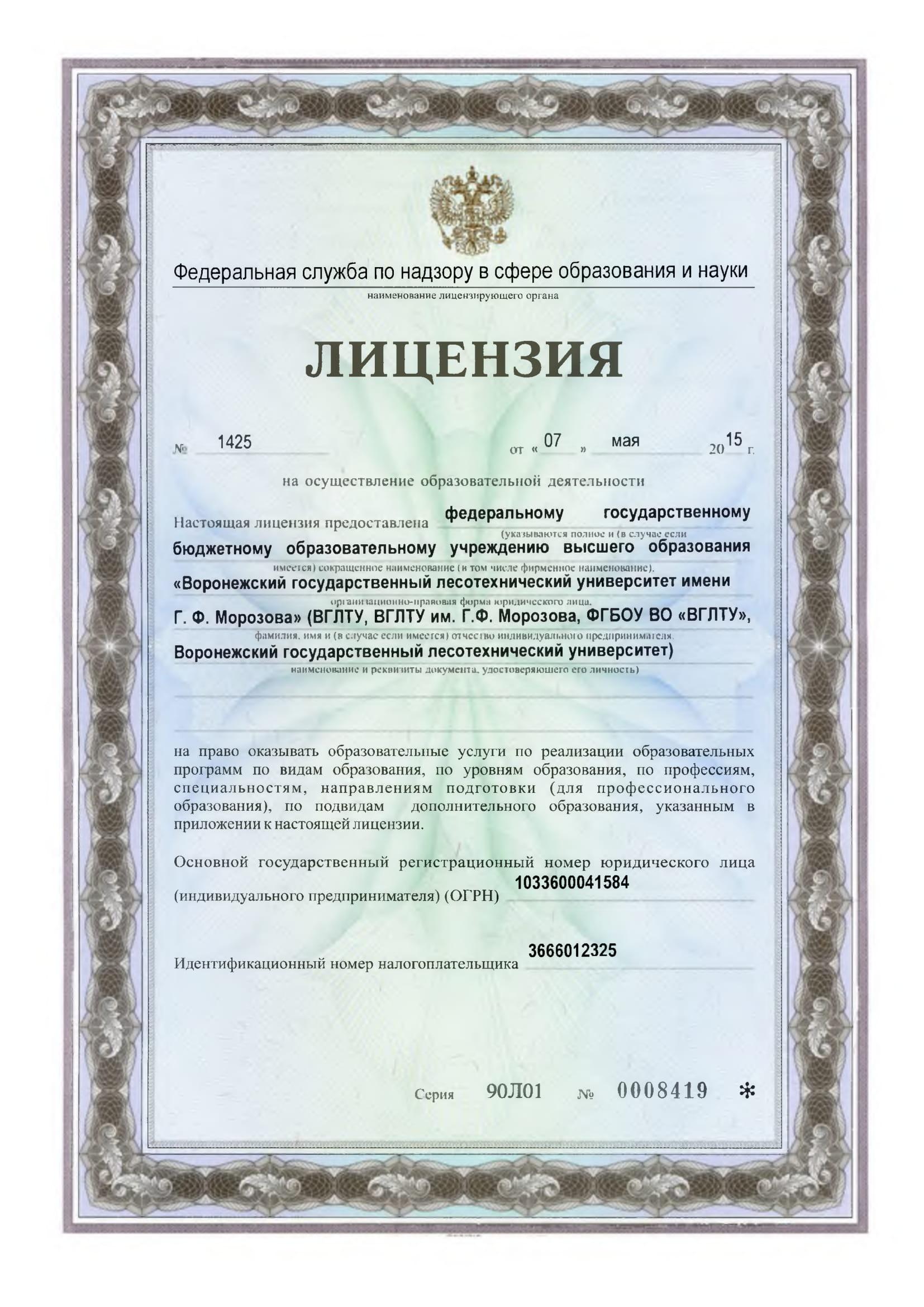 http://departamentvpo.ru/wp-content/uploads/2019/06/licenzija-vglu_07.05.15-01.jpg